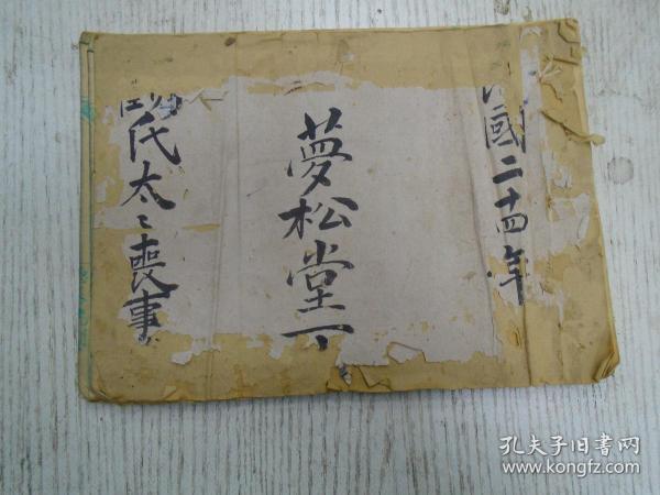 民国二十四年/梦松堂《…氏太太丧事》(帐簿/手稿/毛笔书写)