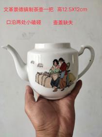 文革景德镇茶壶一把