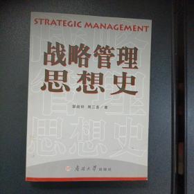 战略管理思想史