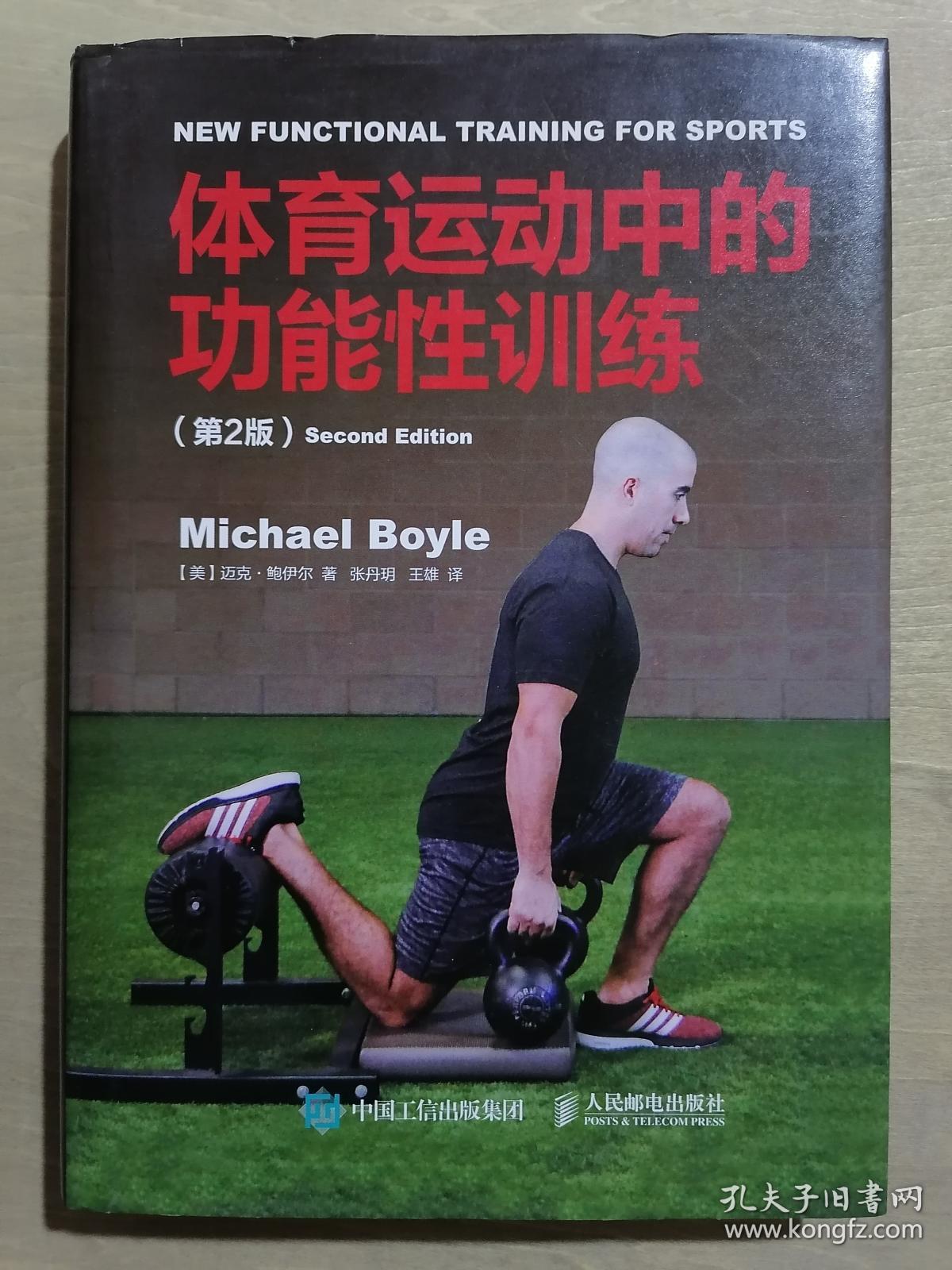 《体育运动中的功能性训练》【第2版】(16开精装 彩印图文版)九五品