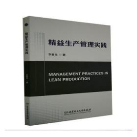 全新正版图书 精益生产管理实践李春生北京理工大学出版社有限责任公司9787568296403只售正版图书