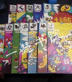 彩绘儿童系列画册(12本合售): 龟岛历险记等