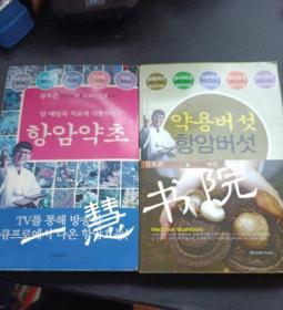 抗癌药草、抗癌蘑菇 (两本合售)(韩文医书)