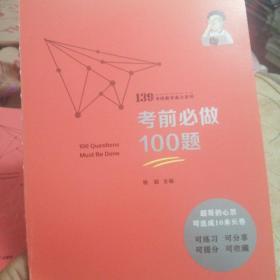 139考研数学高分系列考前必做100题