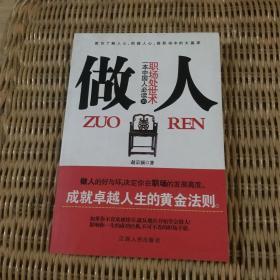 做人:一本中国人必读的职场处世术