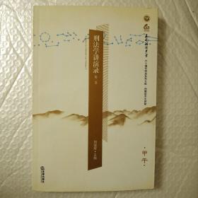 刑法学讲演录(第2卷)