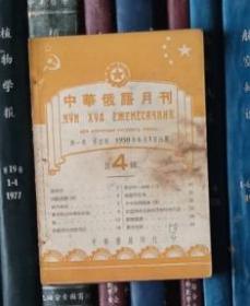 中华俄语月刊(第一卷第4期)有装订眼