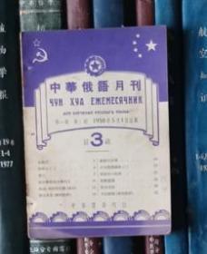 中华俄语月刊(第一卷第3期)有装订眼