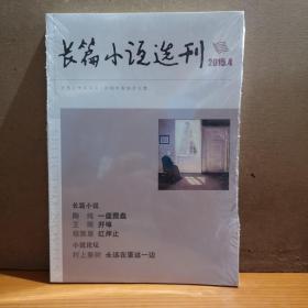 长篇小说选刊 2015年 第4期 总第63期(陶纯:一座营盘  等 全新未开封)