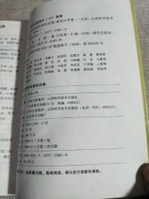 孟河四家 医案医话集