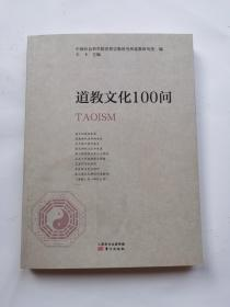 现货:道教文化100问