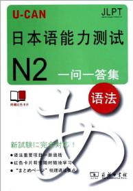 正版新书 U-CAN日本语能力测试N2一问一答集(语法)U-CAN日本语能力测试研究会9787100088169商务印书馆