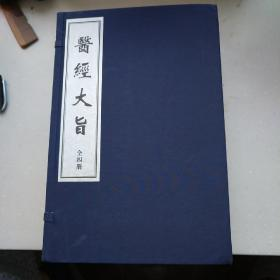 医经大旨【四册4卷】