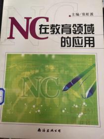 NC在教育领域的应用 733