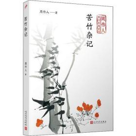 苦竹杂记(周作人散文自选系列)