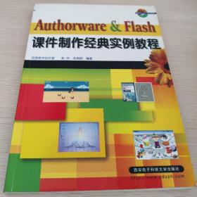 PowerPoint  Authorware课件制作经典实例教程