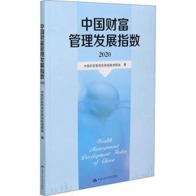 中国财富管理发展指数(2020)