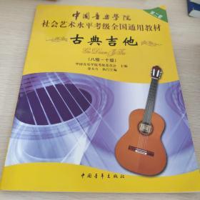 中国音乐学院社会艺术水平考级全国通用教材:古典吉他(8级-10级)