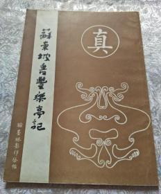 苏东坡书丰乐亭记