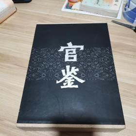 官鉴(内页干净,精装,有外盒)