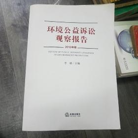 环境公益诉讼观察报告(2016年卷)(小16开)