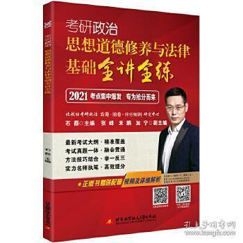2021石磊考研政治思想道德修养与法律基础全讲全练