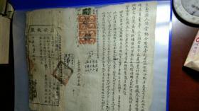 注册执照士地契约贴民国税票九枚加盖豫省鲁山