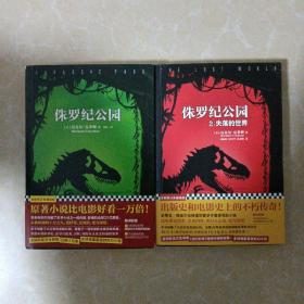 侏罗纪公园 侏罗纪公园2失落的世界(全两册)