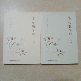 书淫艳异录(全二册)