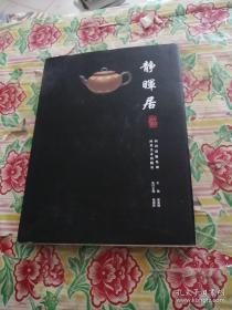 徐汉棠紫砂艺术