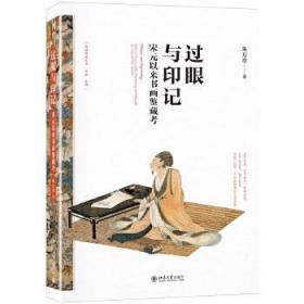 过眼与印记宋元以来书画鉴藏考