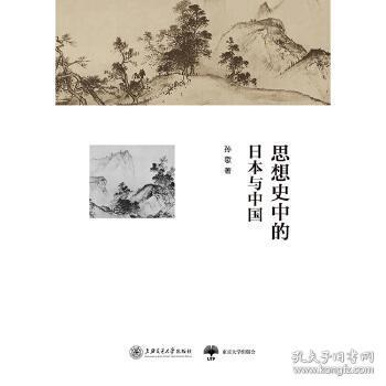 思想史中的日本与中国