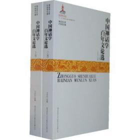 中国神话学百年文论选(上下)