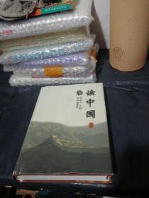 读中国 第五卷