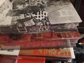 特装本 六日战争+三十年战争史 +铁壁之围 汗青堂丛书 三本合售