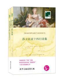 【买中文版】正版 莎士比亚十四行诗 中英文版 威廉莎士比亚 对照书籍双语读物 高中英语阅读英语世界名著书青少年