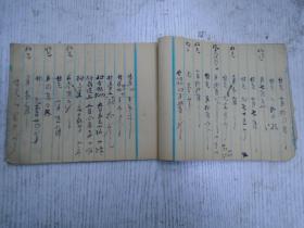 民国二十四年/夢松堂《…氏太太丧事》(帐簿/手稿/毛笔书写)