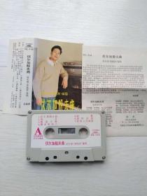 中唱(伏尔加船夫曲)吴天球(男低音独唱)(白色内片)!
