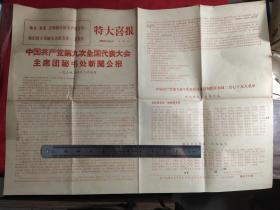 特大喜报:中国共产党第九次全国代表大会主席团秘书处新闻公报(杭州铁道)