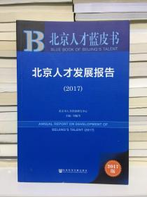 北京人才蓝皮书:北京人才发展报告(2017)