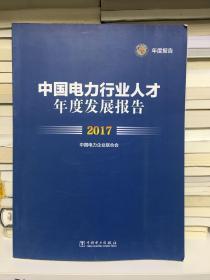 中国电力行业人才年度发展报告 . 2017