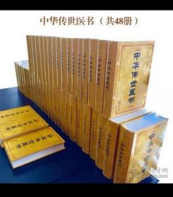 中华传世医书(共48册精装)