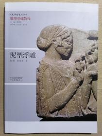 《中央美术学院规划教材·雕塑基础教程:泥塑浮雕》(16开平装 铜版彩印)九五品