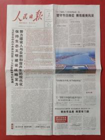 人民日报2021年5月2日。(8版全)
