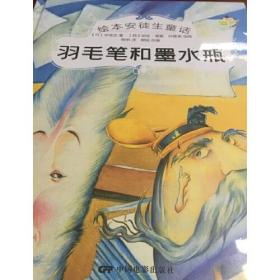 绘本安徒生童话--羽毛笔和墨水瓶