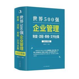 2021年版世界500强企业管理制度、流程、表格、文书全集