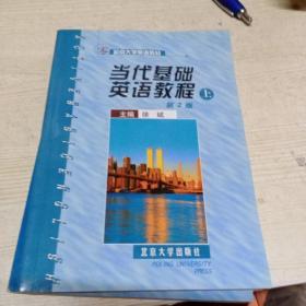 零起点大学英语教材:当代基础英语教程(上下)(第2版)(无字迹)