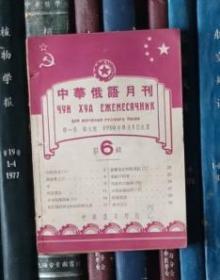 中华俄语月刊(第一卷第6期)有装订眼