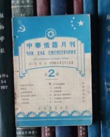 中华俄语月刊(第一卷第2期)有装订眼