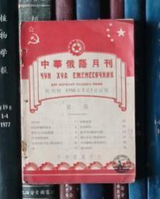 中华俄语月刊(第一卷第1期)有装订眼【创刊号】